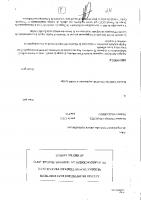 ACCORD RTT – Signé le 02/12/1999